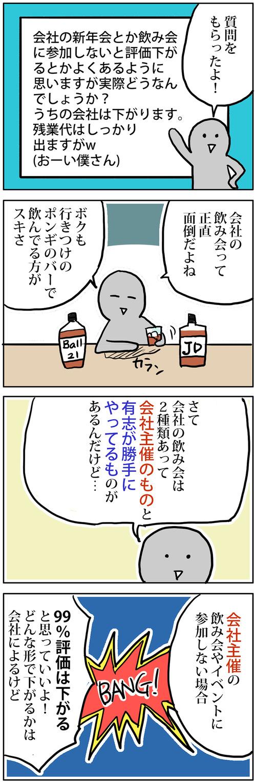 zangyo_170121_1
