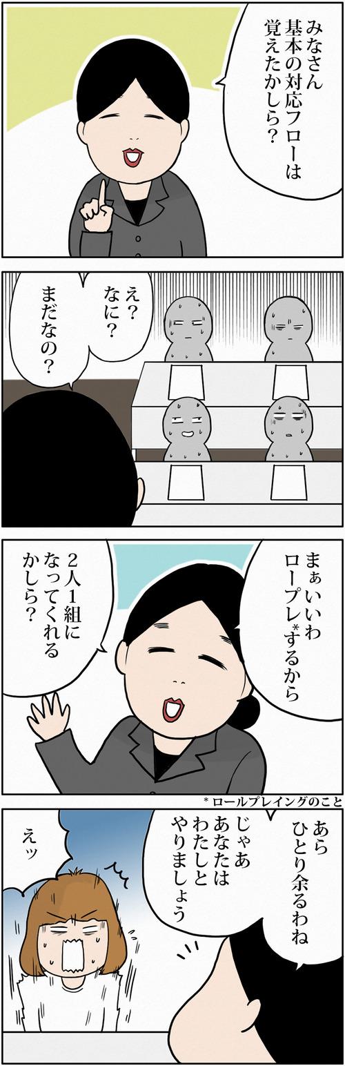 zangyo_170405_1