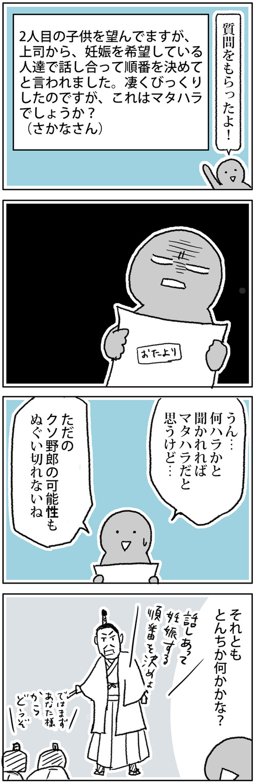 zangyo_170920_2