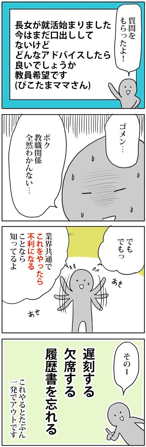 zangyo_170314_1