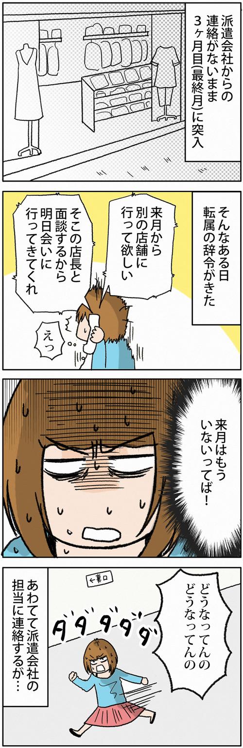 zangyo_170705_1