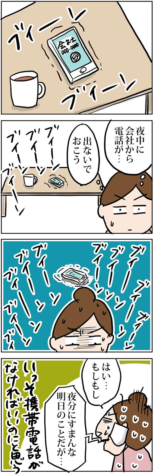 zangyo_170207