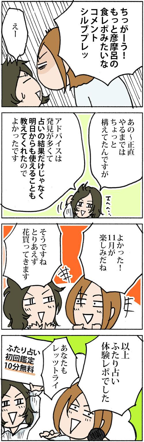 zangyo161223_6