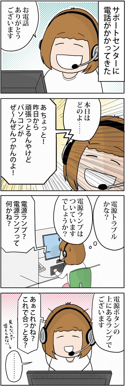 zangyo_170410_1