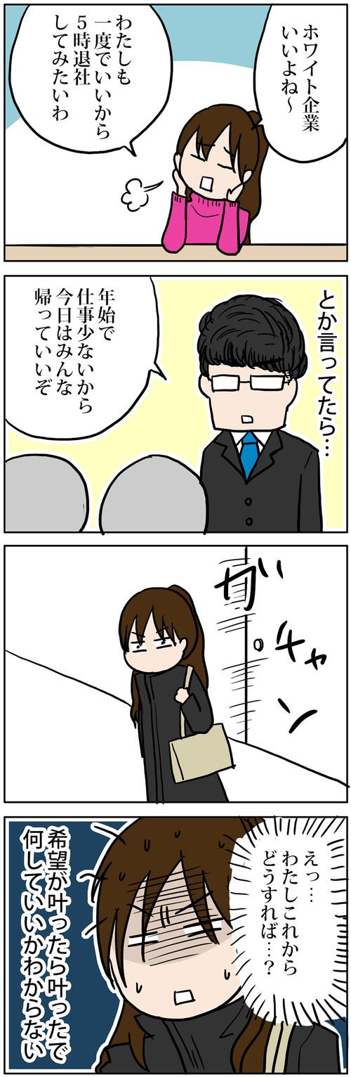 zangyo_170106