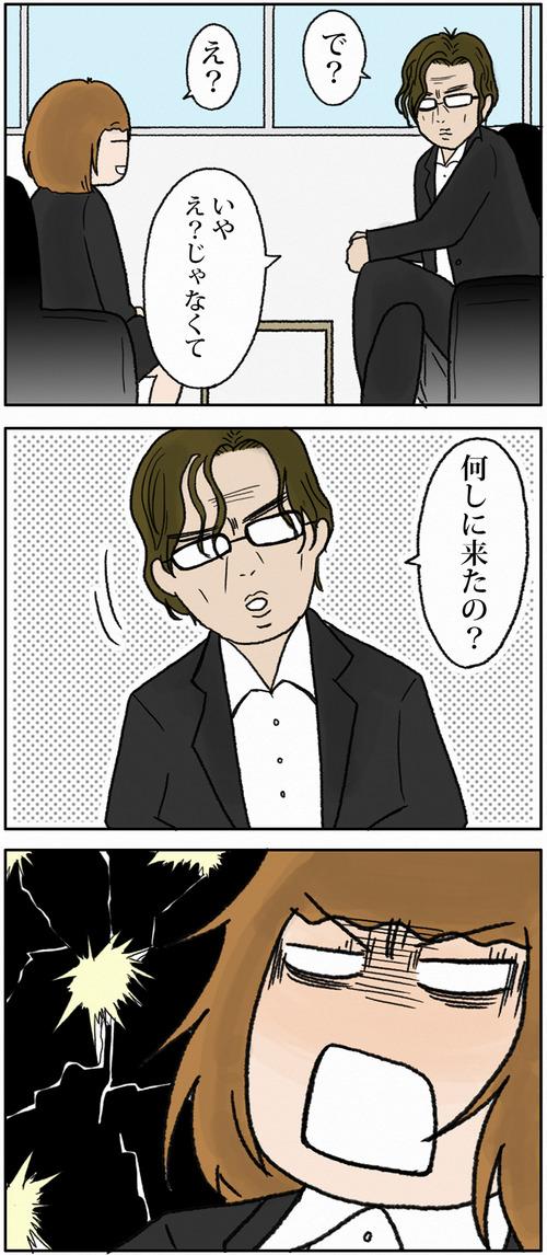 zangyo_1705201_2