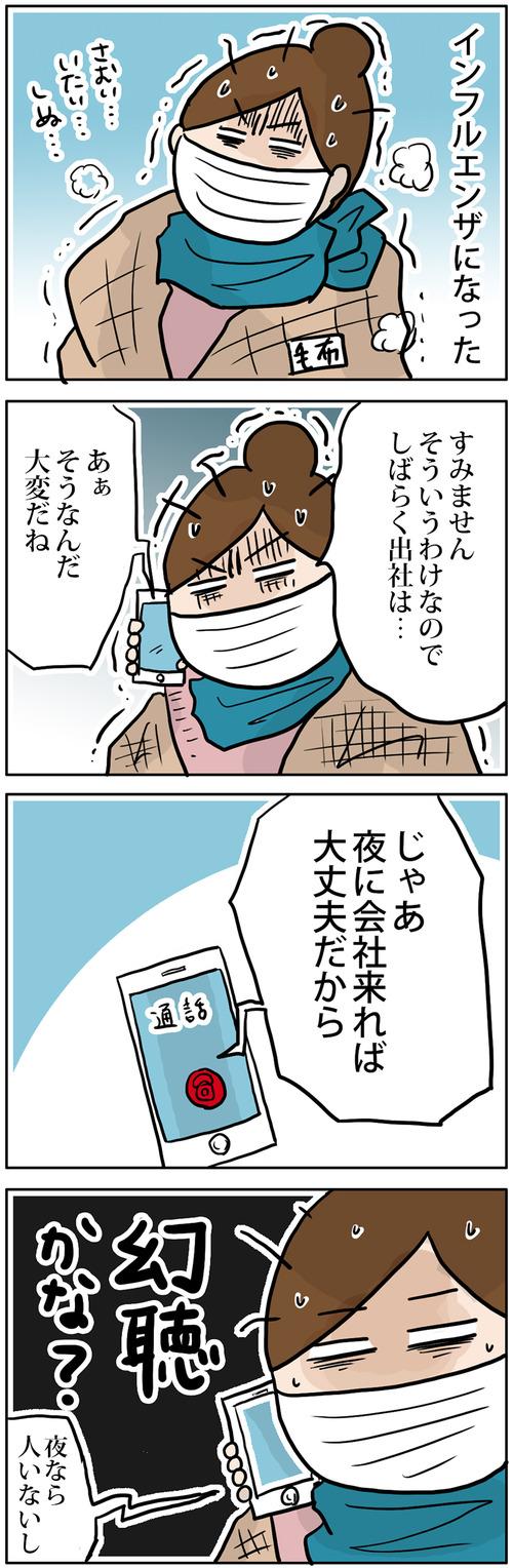 zangyo_170120
