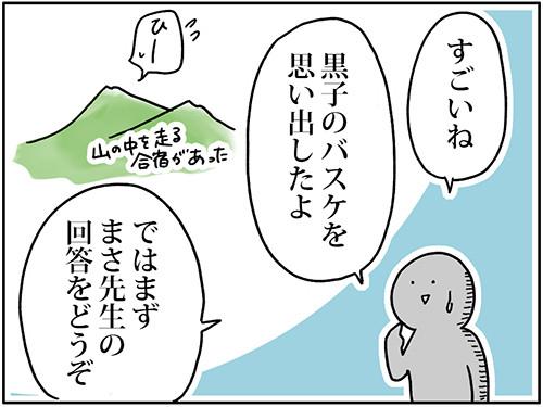 zangyo_180120_1