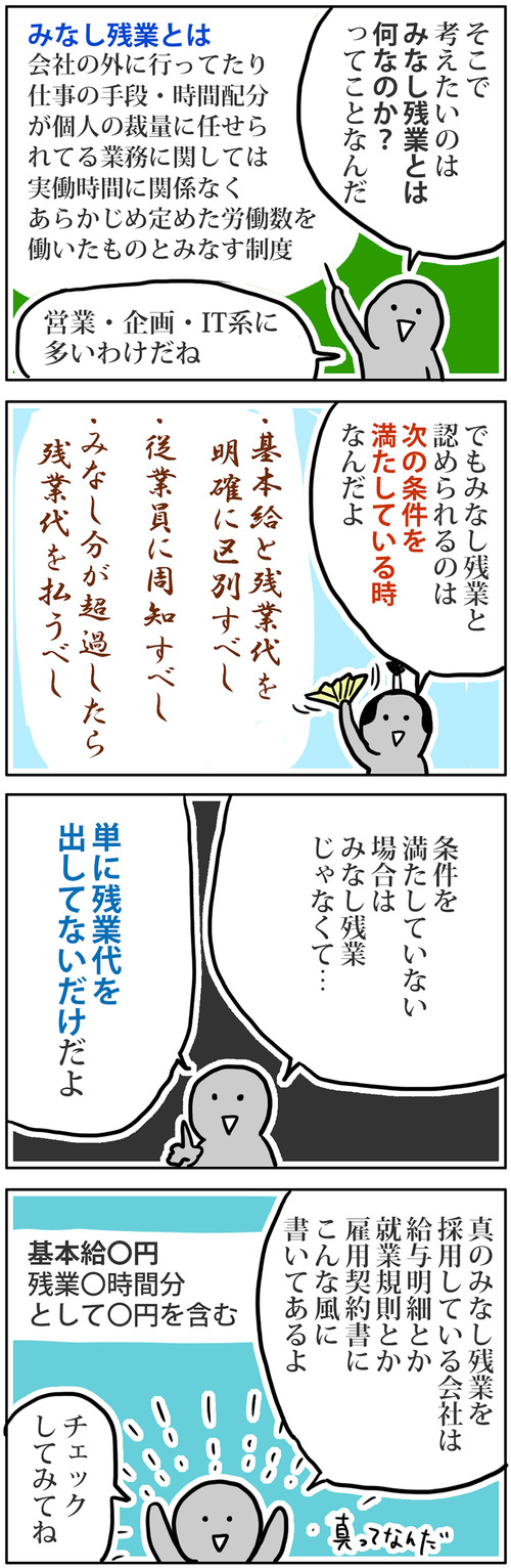 zangyo_170204_2