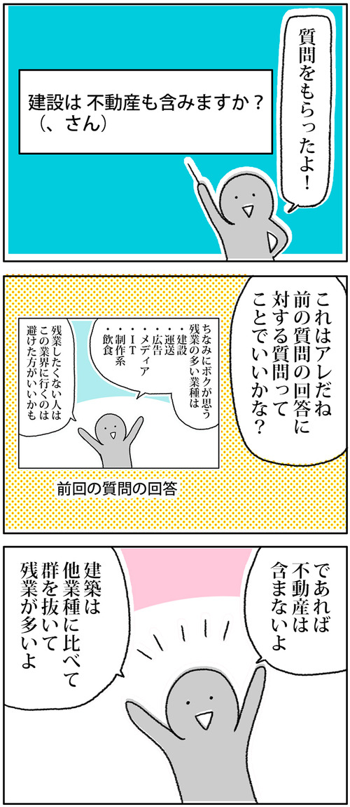 zangyo_170606_3