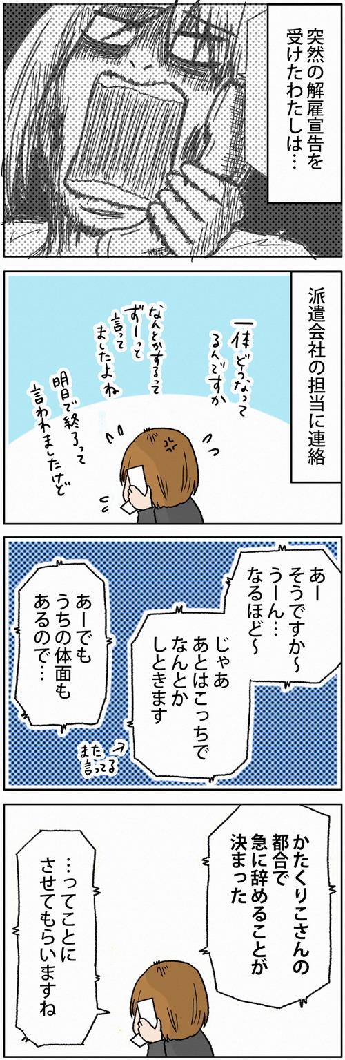 zangyo_170711_1