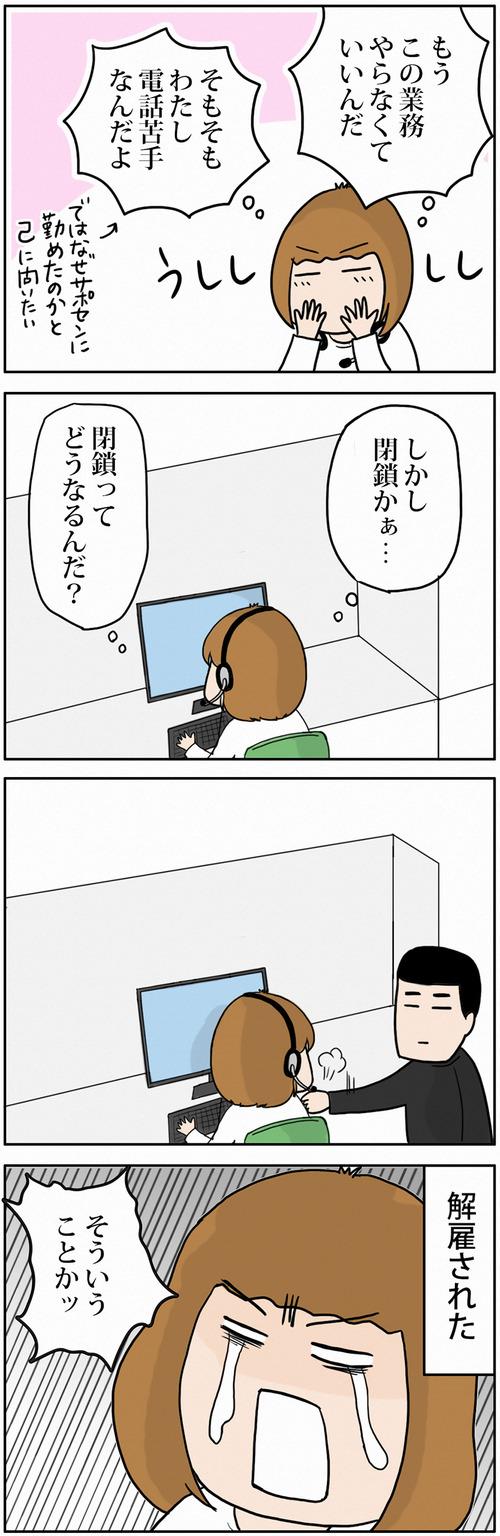 zangyo_170510_2