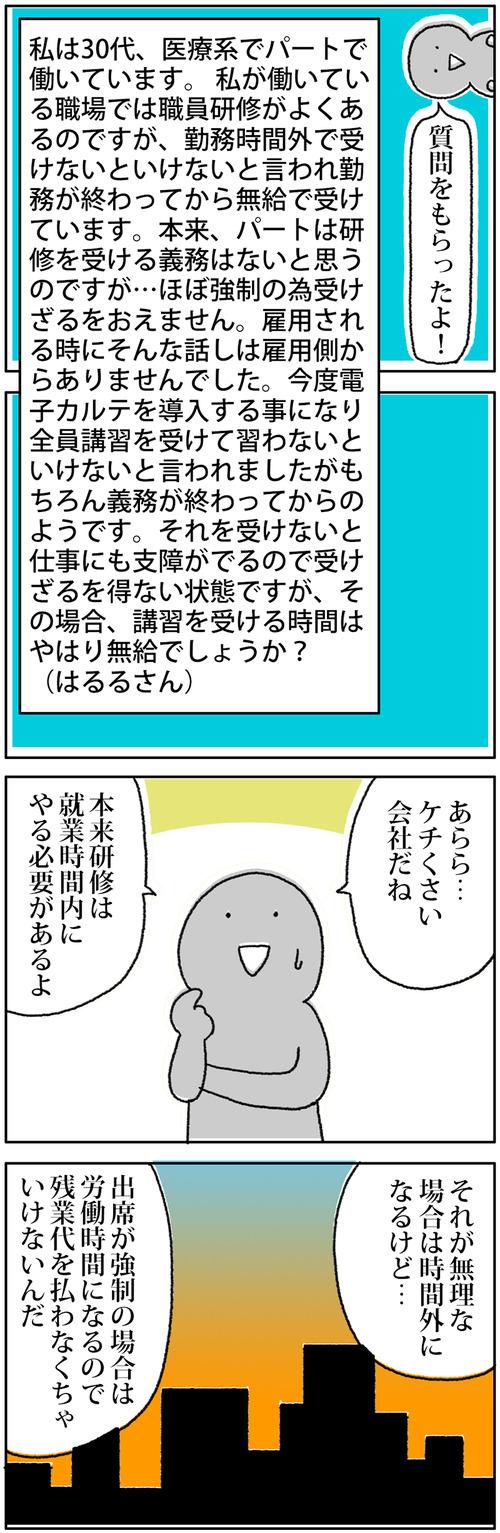 zangyo_170606_1