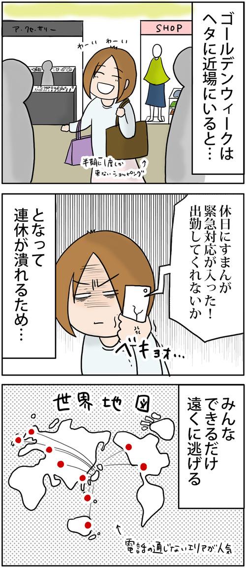 zangyo_170503_1