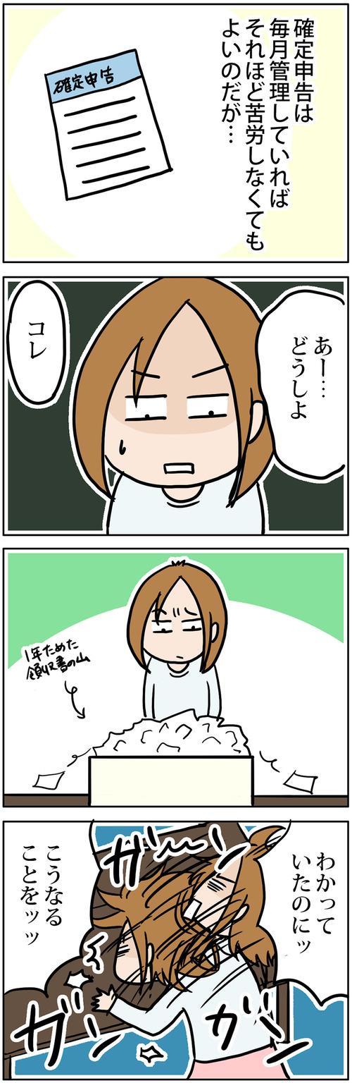 zangyo_170305_1