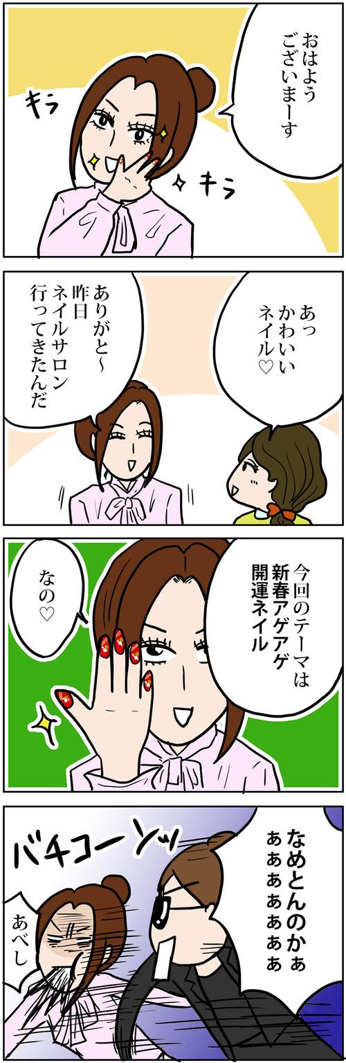 zangyo_170111_1