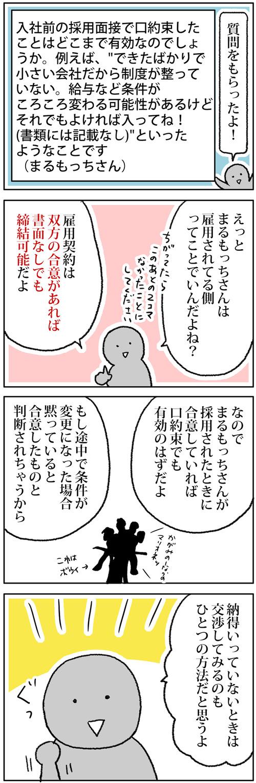 zangyo_170920_1