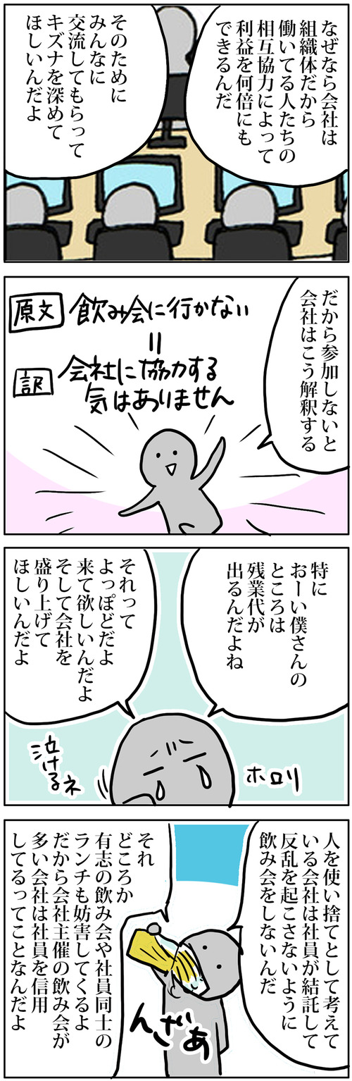 zangyo_170121_2