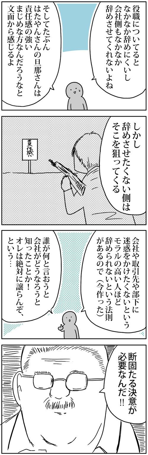 zangyo_180113_1