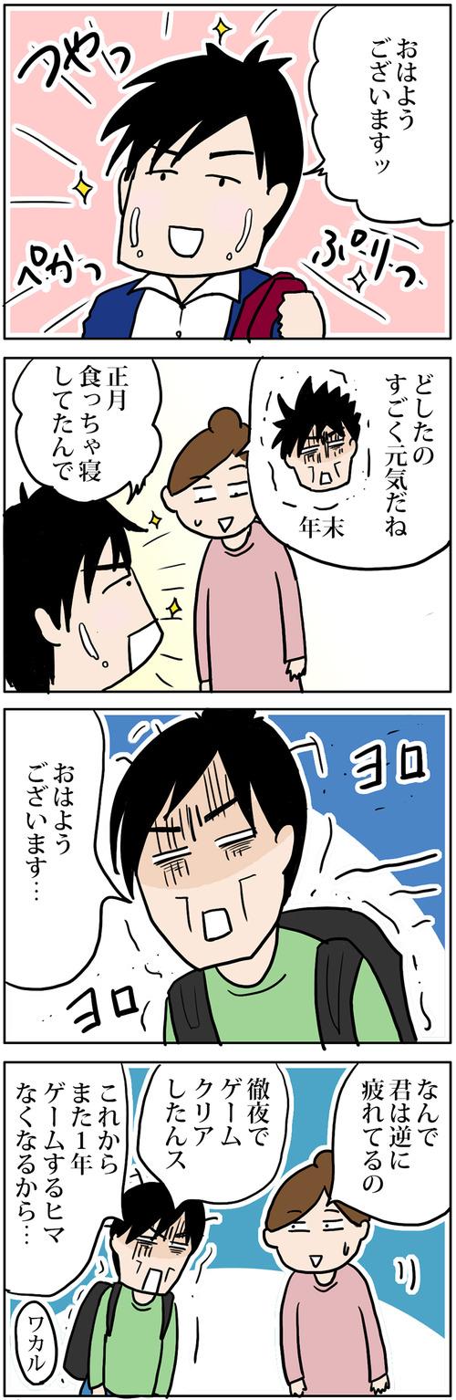 zangyo_170105