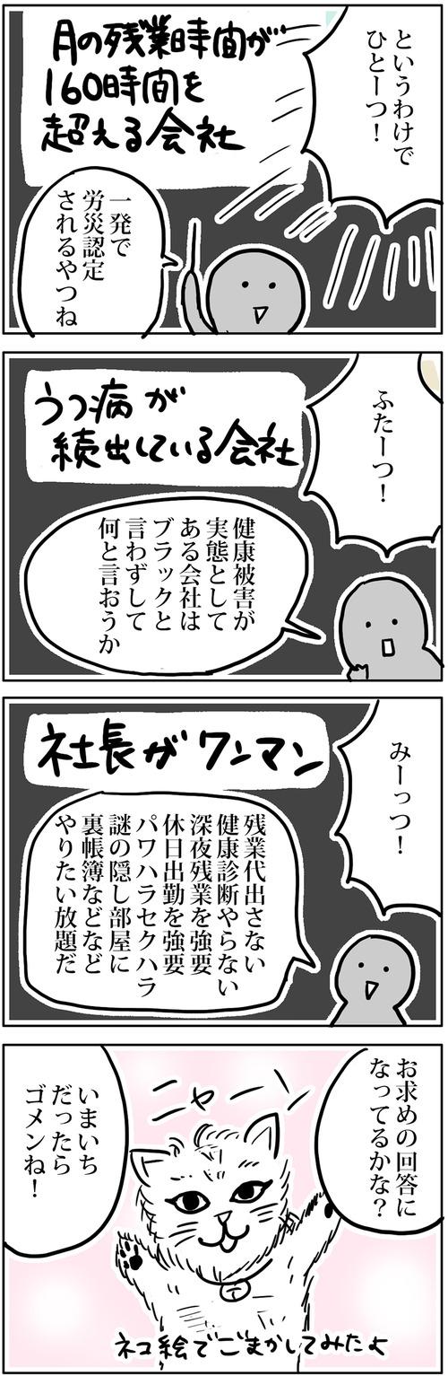 zangyo_170130-2