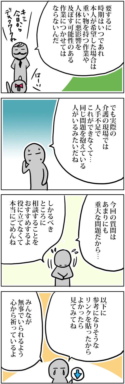 zangyo_170226_2