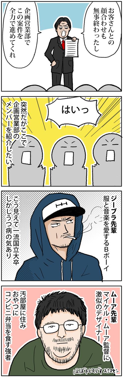 zangyo_170809_1