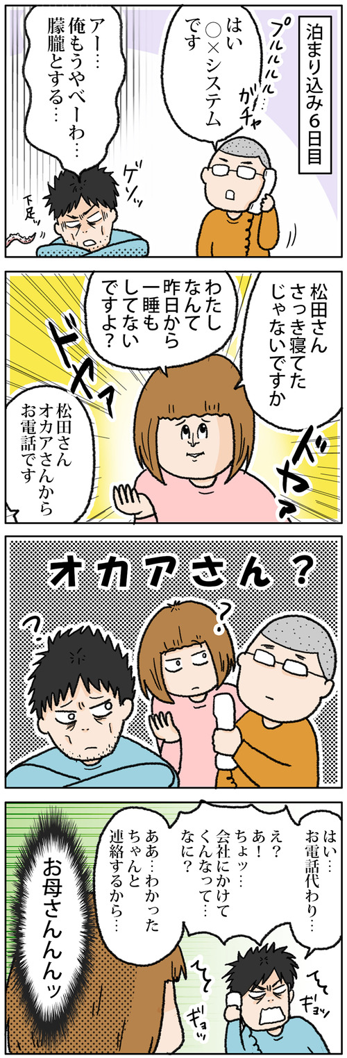 zangyo_171117_1