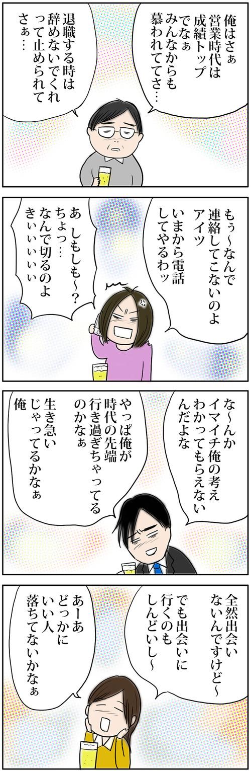 zangyo_170317_2