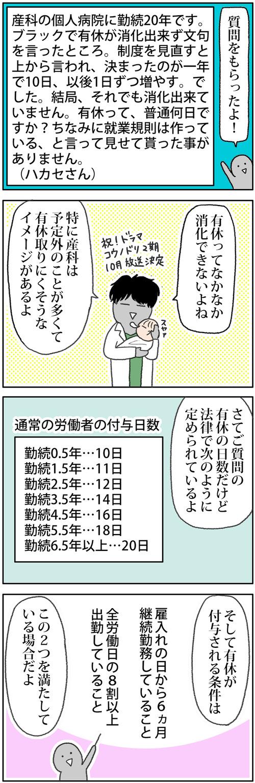 zangyo_170625_1