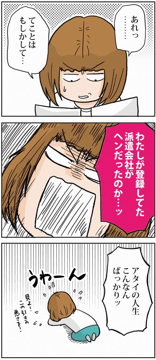 zangyo_170713_2