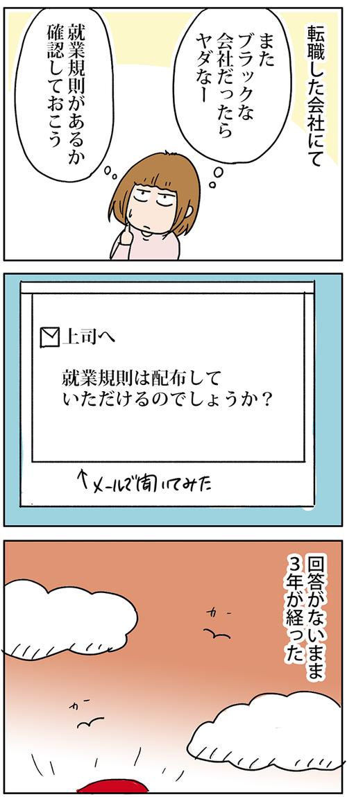zangyo_180406