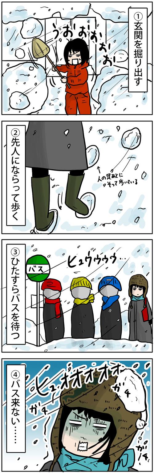 zangyo_170114