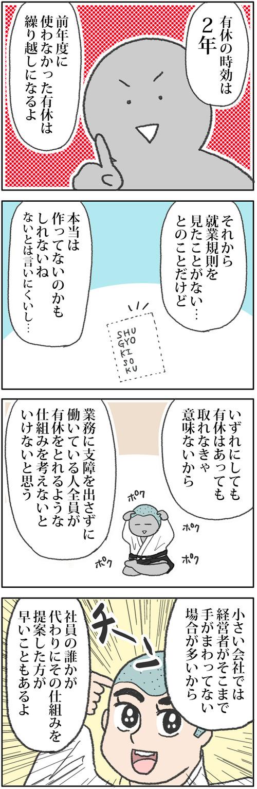 zangyo_170625_2