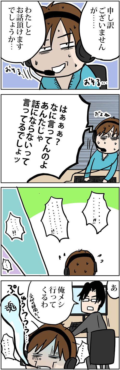 zangyo_170303_2