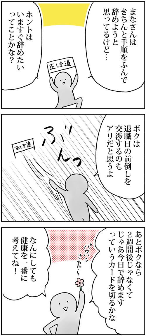 zangyo_180125_1