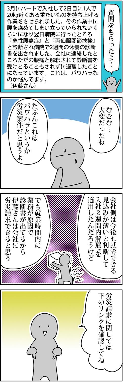 zangyo_170511_1