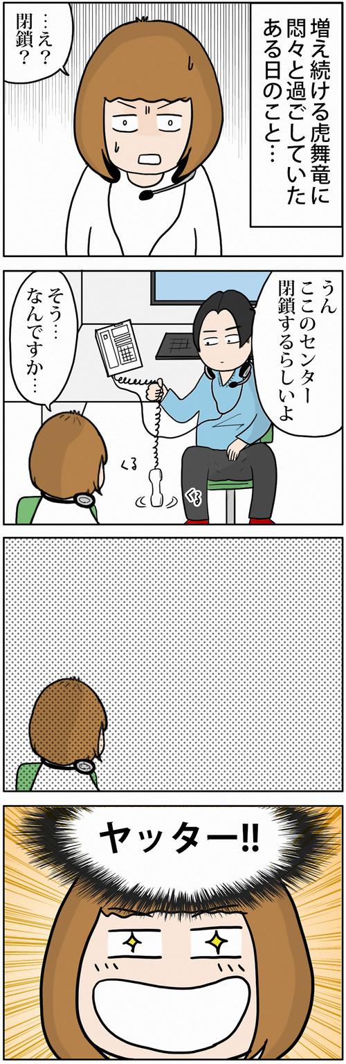 zangyo_170510_1