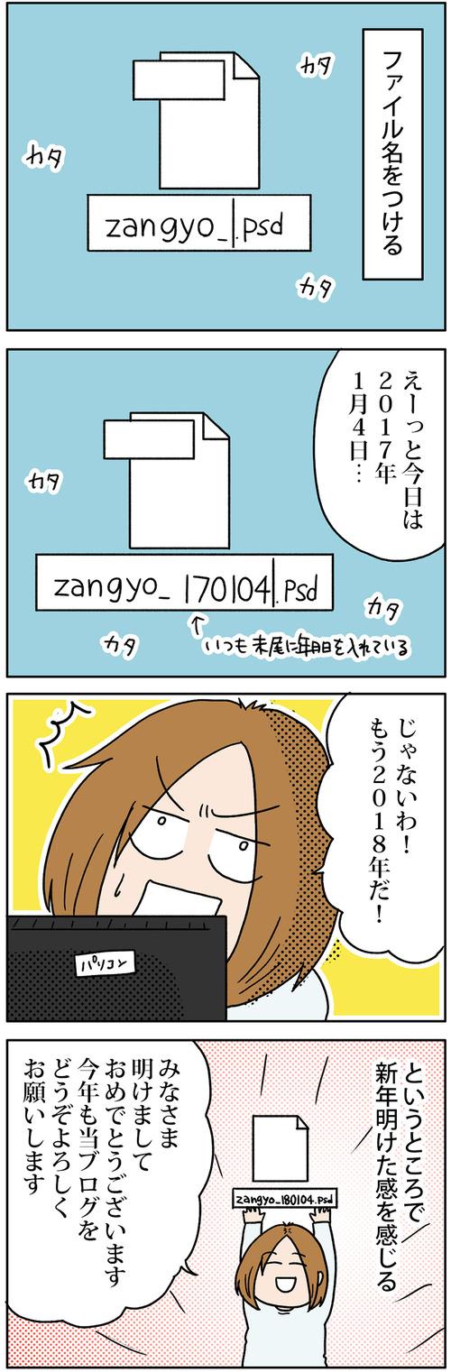 zangyo_180104_1