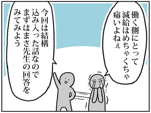 zangyo_171111_1
