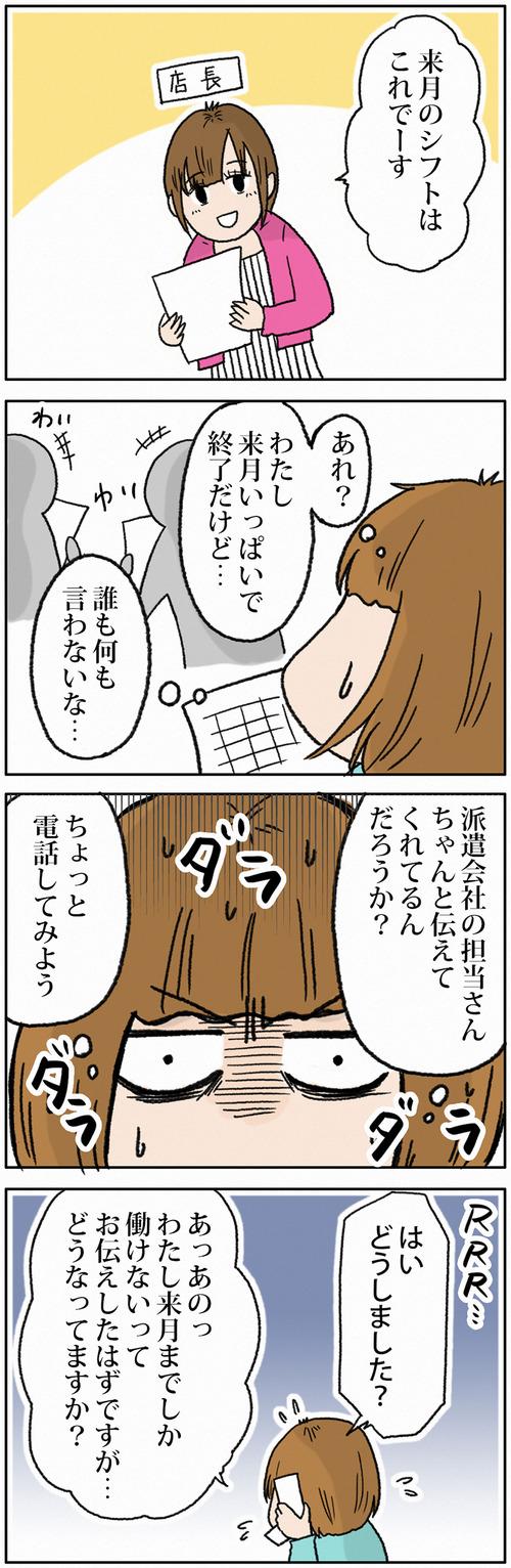 zangyo_170629_2