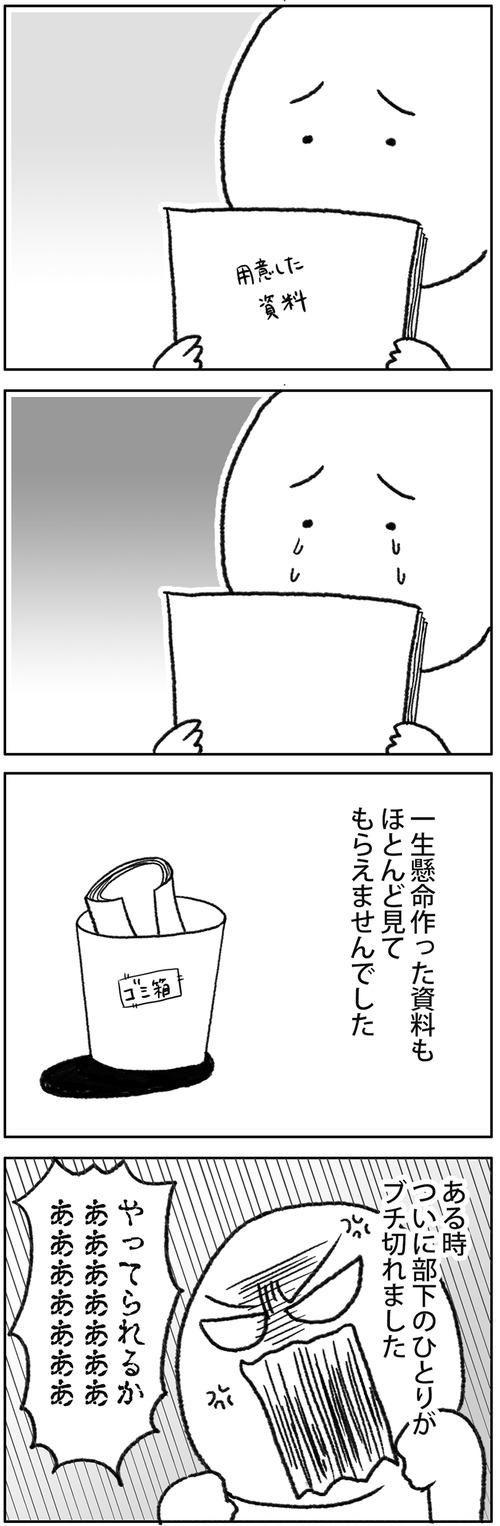 zangyo_170805_3