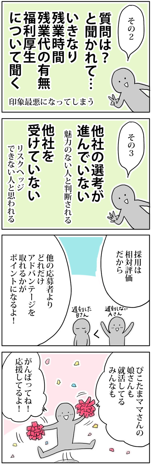 zangyo_170314_2