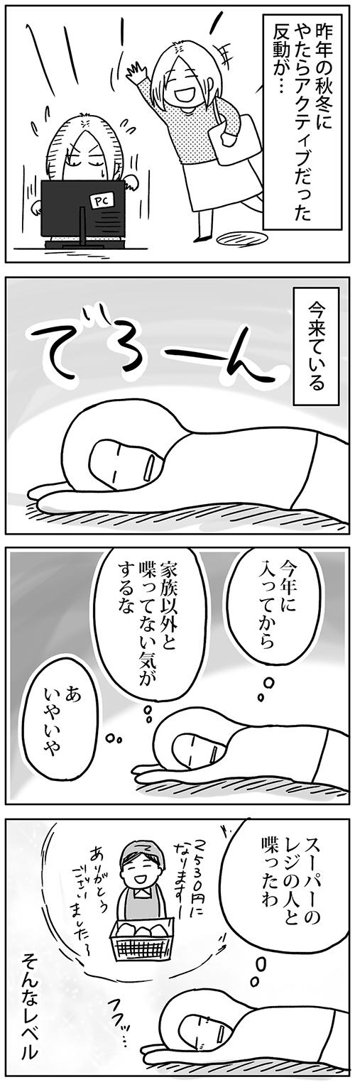 zangyo_180123_1