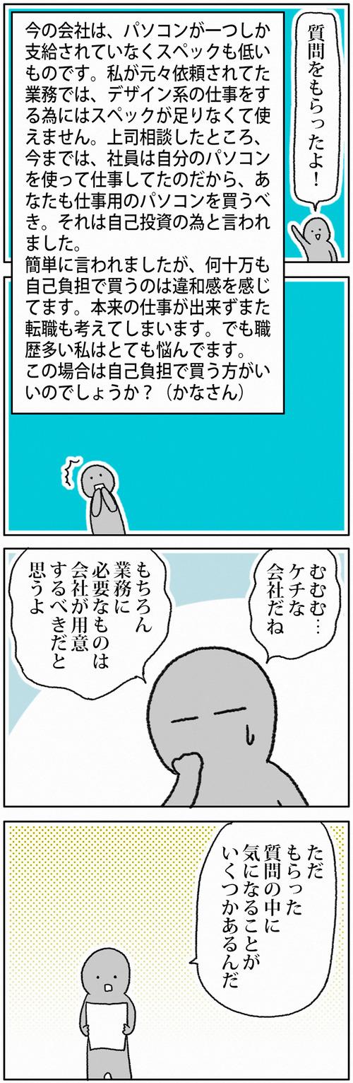 zangyo_170708_1