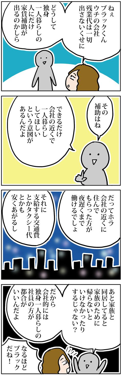 zangyo_170112
