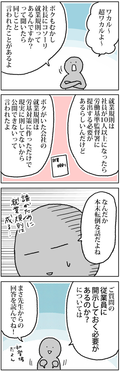zangyo_171021_3