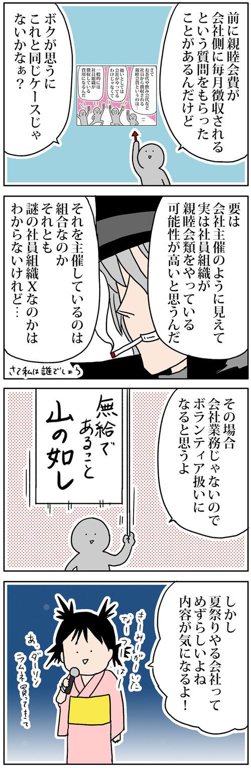 zangyo_171226_1