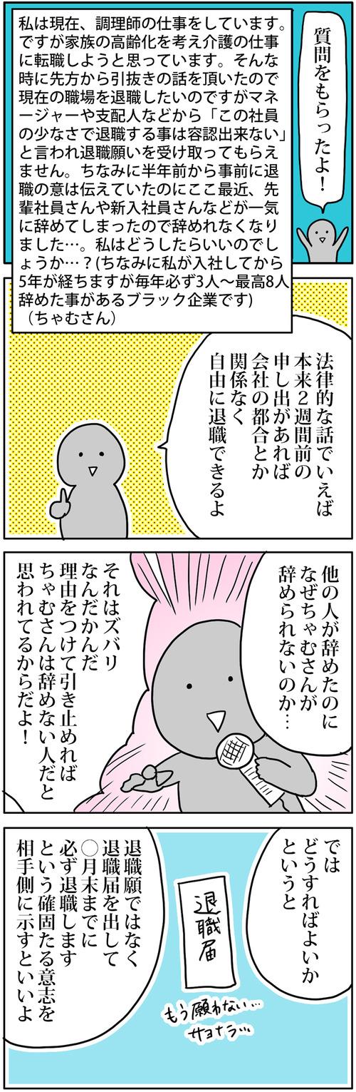 zangyo_170514_1