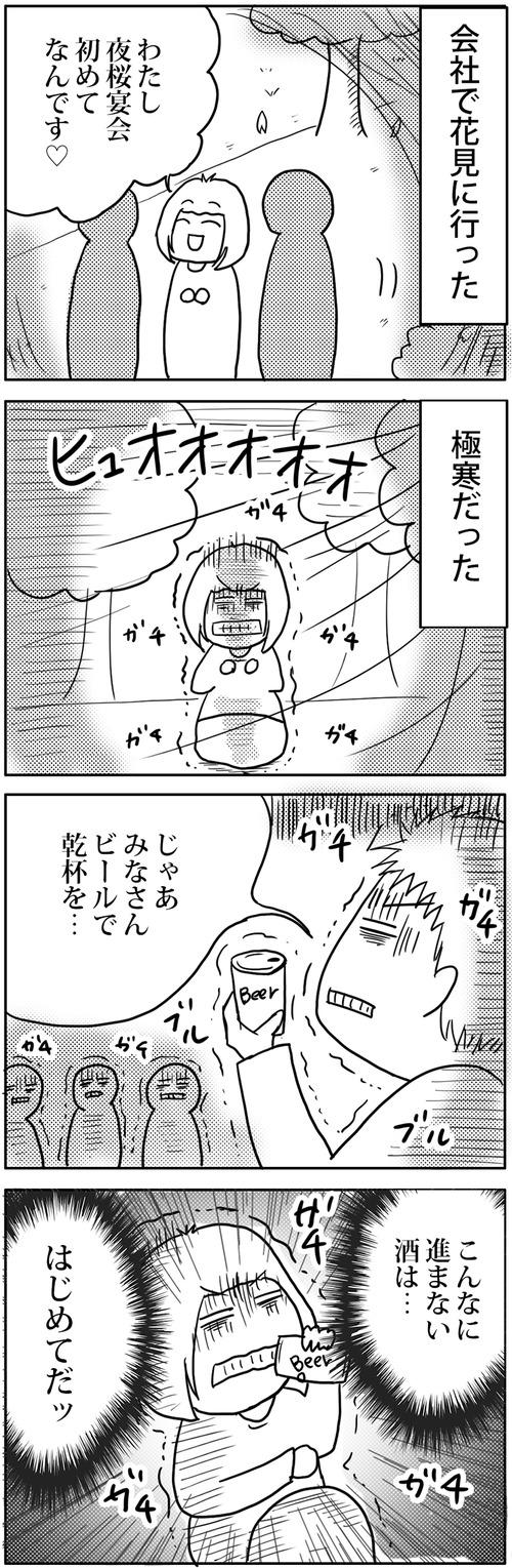 zangyo_170415_1